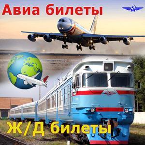 Авиа- и ж/д билеты Устюжны