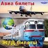 Авиа- и ж/д билеты в Устюжне