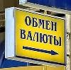 Обмен валют в Устюжне