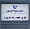 Отделения полиции в Устюжне