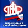 Пенсионные фонды в Устюжне