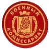 Военкоматы, комиссариаты в Устюжне