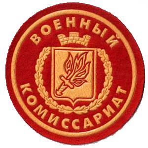 Военкоматы, комиссариаты Устюжны